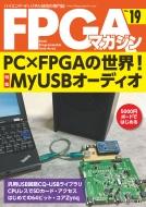 FPGAマガジン No.19 PC×FPGAの世界!MyUSBオーディオ 今どきコンピュータのフロントエンドにピッタリ