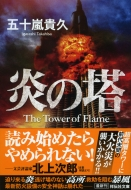 炎の塔 祥伝社文庫