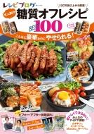 レシピブログ 大人気の糖質オフレシピBEST100 TJMOOK