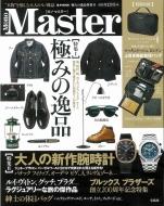 MonoMaster 極みの逸品特集号 e-MOOK