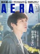 AERA (アエラ)2018年 4月 16日号