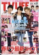 TV Life (テレビライフ)関西版 2018年 4月27日号
