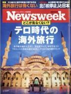 Newsweek (ニューズウィーク)日本版 2018年 5月 8日合併号