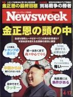 Newsweek (ニューズウィーク)日本版 2018年 4月 17日号