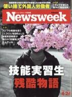 Newsweek (ニューズウィーク)日本版 2018年 4月 24日号