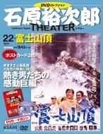 石原裕次郎シアター DVDコレクション 13号