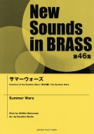 New Sounds In Brass 第46集 サマーウォーズ
