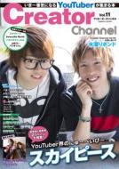 Creator Channel Vol.11 コスミックムック