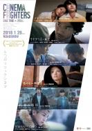 シネマファイターズ DVD(通常版)