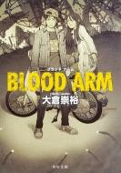 BLOOD ARM 角川文庫