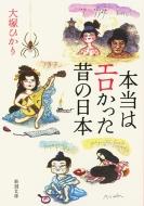 本当はエロかった昔の日本 新潮文庫