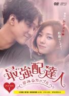 最強配達人〜夢みるカップル〜DVD-BOX1(4枚組)