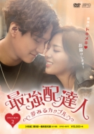 最強配達人〜夢みるカップル〜DVD-BOX2(4枚組)