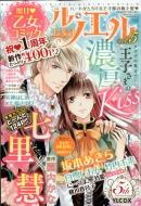 ル・ノエル Vol.5 Young Love Comic aya (ヤングラブコミックアヤ)2018年 6月号増刊