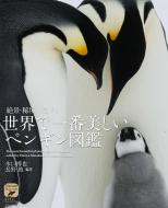 絶景・秘境に息づく世界で一番美しいペンギン図鑑 ネイチャー・ミュージアム