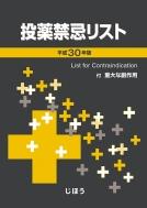 投薬禁忌リスト 平成30年版