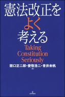 憲法改正をよく考える Taking Constitution Seriously
