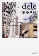 dele 角川文庫