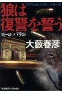 狼は復讐を誓う エアウェイ・ハンター・シリーズ第一部パリ篇 光文社文庫