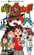 妖怪ウォッチ15 てんとう虫コミックス