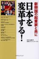新興国の企業家と共に日本を変革する!