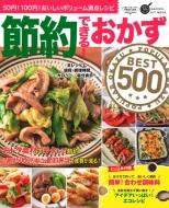 節約できる!おかずBEST500 ヒットムック料理シリーズ