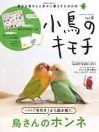 小鳥のキモチVol.6 学研ムック