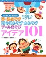 砂・泥あそび 雨の日あそび 水あそび プールあそび アイデア101 0-5歳児 春-夏のあそび: Gakken保育Books