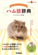 ハム語辞典 しぐさや行動からハムスターのキモチがわかる! Gakken Pet Books