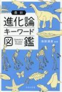 最新進化論 キーワード図鑑 宝島社新書