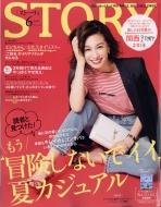 STORY (ストーリー)2018年 6月号