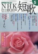 NHK 短歌 2018年 5月号