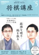 NHK 将棋講座 2018年 5月号