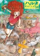 ハルタ 2018-may Volume 54 ハルタコミックス