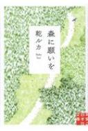 森に願いを 実業之日本社文庫