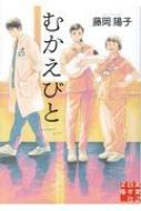 むかえびと 実業之日本社文庫
