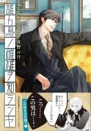 誰カ烏ノ雌雄ヲ知ランヤ First Emotion Mike+comics