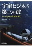 宇宙ビジネス第三の波 NewSpaceを読み解く