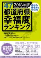 全47都道府県幸福度ランキング2018
