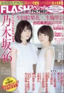 Flashスペシャル グラビアbest Gw号 Flash (フラッシュ)2018年 5月 20日号増刊