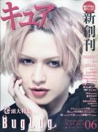 Cure (キュア)2018年 6月号
