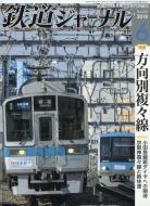 鉄道ジャーナル 2018年 6月号