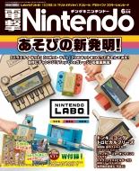 電撃Nintendo 2018年 6月号