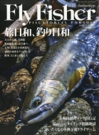 FLY FISHER (フライフィッシャー)2018年 6月号