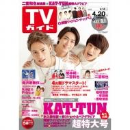 週刊TVガイド 関西版 2018年 4月 20日号