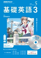 NHKラジオ 基礎英語3 CD付き 2018年 5月号 NHKテキスト