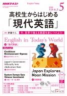 NHKラジオ 高校生からはじめる現代英語 2018年 5月号 NHKテキスト