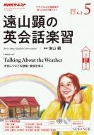 NHKラジオ 遠山顕の英会話楽習 2018年 5月号