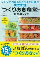 忙しい人専用 「つくりおき食堂」の超簡単レシピ 扶桑社ムック