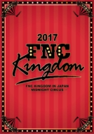 2017 FNC KINGDOM IN JAPAN -MIDNIGHT CIRCUS-【完全生産限定盤】 (3DVD)